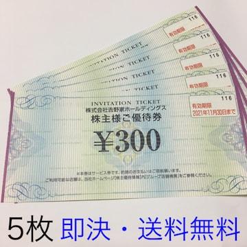 【送料無料・即決】吉野家株主優待券5枚1500円分 2021年11月末迄