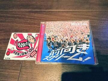 関ジャニ∞「前向きスクリーム」ステッカー付
