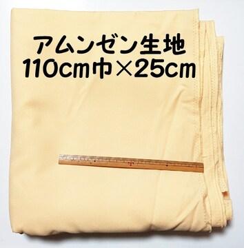 アムンゼン 生地 110cm巾×25cm 薄黄色 布 ハギレ はぎれ