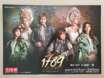 ミュージカル『1789 バスティーユの恋人たち』見開きチラシ5枚