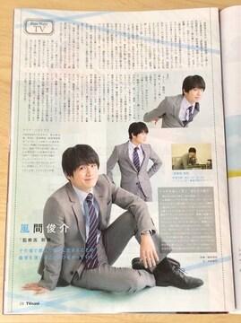 風間俊介◆月刊TVnavi 2019年9月号 切り抜き 抜無 1P