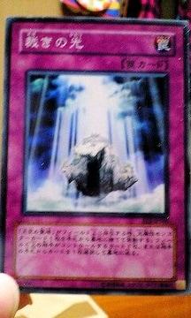 遊戯王【罠裁きの光】