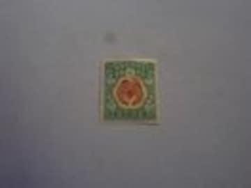 【未使用】1916年 裕仁立太子礼記念 1銭5厘 1枚
