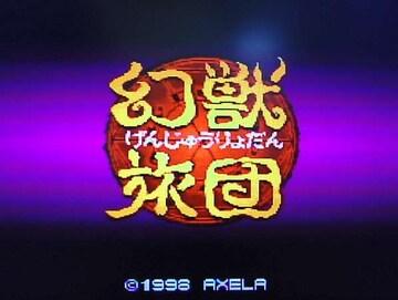 幻獣旅団 簡易マニュアル+カセット