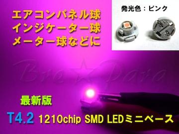 最新版★T4.2ミニベース SMD ピンク 2個★メーター照明 LED エアコンパネル球