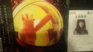 激レア!☆いきものがかり/プラネタリウム☆初回盤/帯付!イキモノカード吉岡聖恵