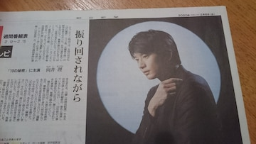 【向井理】2020.2.8 朝日新聞1枚