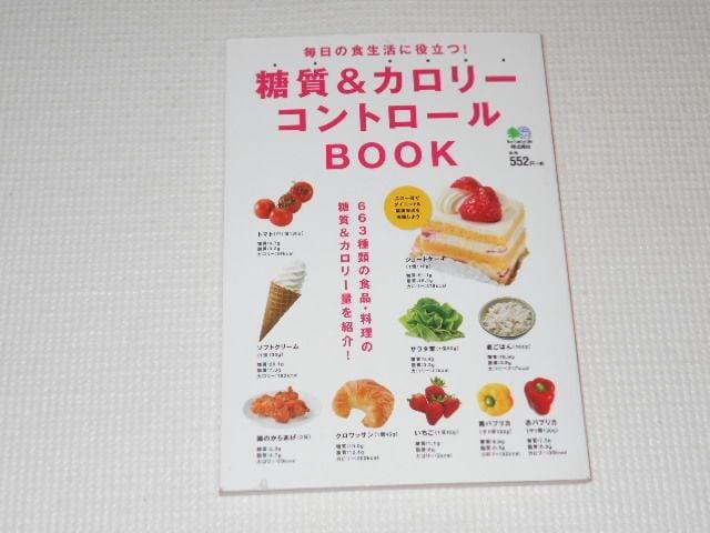 糖質&カロリーコントロールBOOK 毎日の食生活に役立つ!  < 本/雑誌の