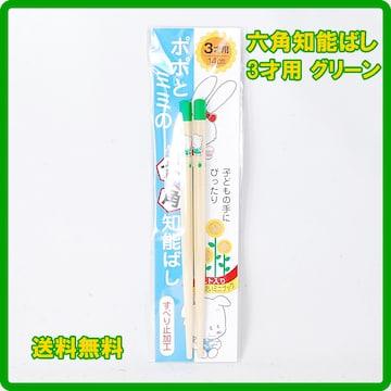 正規 日本製 六角知能箸 3才用 14cm グリーン 子供箸 箸匠せいわ