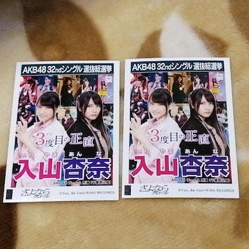 AKB48入山杏奈☆公式生写真〜まとめ売り8枚セット!