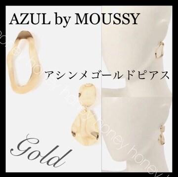 セール●定価1,639円●moussy●アシンメトリーピアス●ゴールド