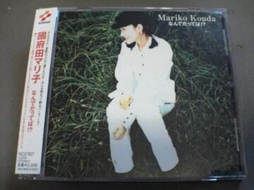 國府田マリ子CD なんでだってば!? 廃盤