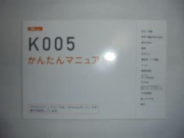 au 京セラ 簡単ケータイ K005 かんたんマニュアル 新品 未使用品