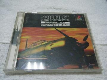 ゼロ・パイロット/銀翼の戦士(PS用)