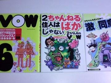 VOWシリーズ単行本3冊セット/宝島社 面白いバウシックス!&2ch VOWまとめ売り