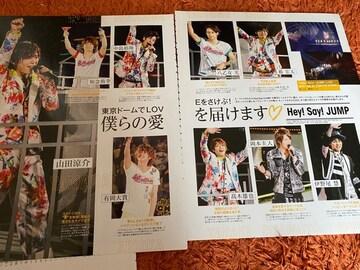 オリスタ 2014/5 Hey!Say!JUMP 切り抜き
