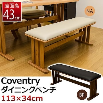 Coventry ダイニングベンチ BR/NA