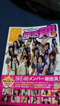 SKE48 写真集 部活魂 松井珠理奈 松井玲奈 須田亜香里