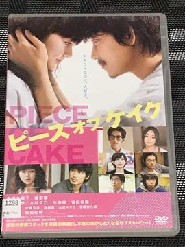 【DVD】ピースオブケイク【レンタル落ち】