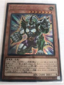 遊戯王 ダイナレスラー・パンクラトプス RC03-JP013シークレット