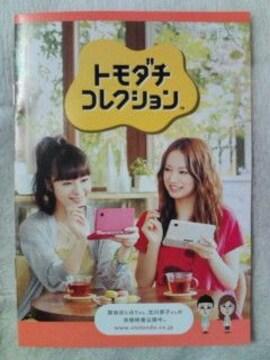 「トモダチコレクション」ミニチラシ3冊 北川景子 貫地谷しほり