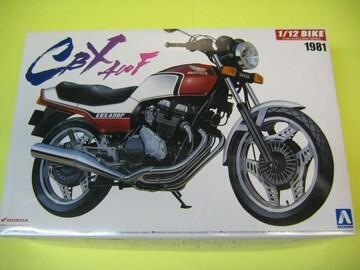 アオシマ 1/12 バイク No.03 ホンダ CBX400F