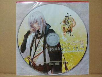 十鬼の絆/スペシャルボイスCD『おまえと過ごす、ある一日』千鬼丸