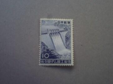 【未使用】1956年 佐久間ダム完成記念 1枚