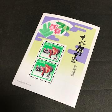 切手AA☆お年玉 昭和60年 40円x2