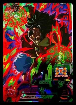 スーパードラゴンボールヒーローズ UM8弾 UR ブロリー UM8-076