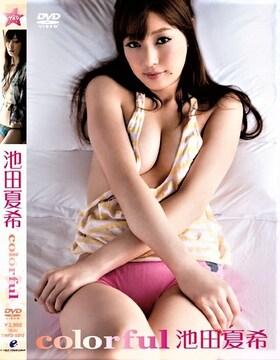 ◆池田夏希 / COLORFUL