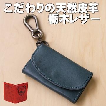 栃木レザー キーケース 小銭入 日本製 07 ネイビー 新品m