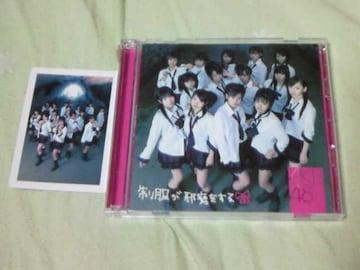 CD+DVD AKB48 制服が邪魔をする 初回限定盤
