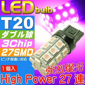 T20ダブル球LEDバルブ27連ピンク1個 3ChipSMD as363
