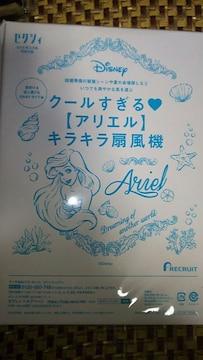 ゼクシィ2019年8月号付録アリエルデザイン扇風機