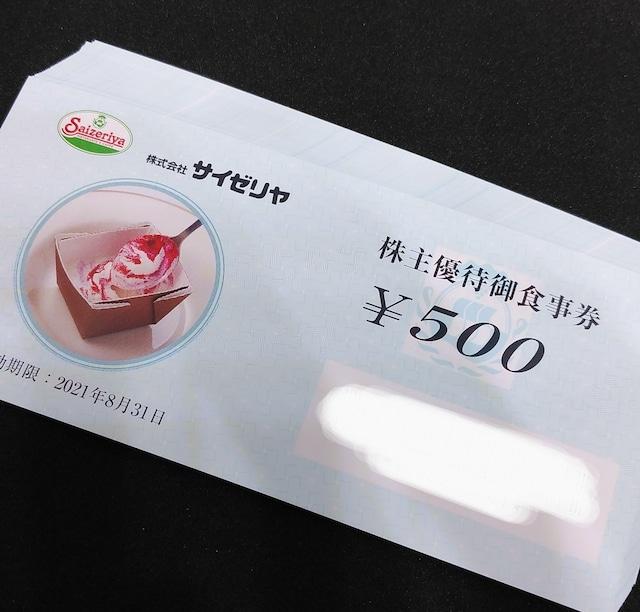 サイゼリヤ 株主優待 食事券 5,000円分  < チケット/金券の