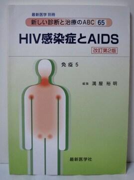 【改訂第2版】HIV感染症とAIDS 最新医学別冊 新しい診断と治療