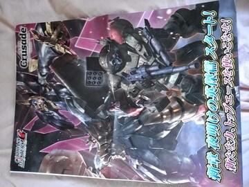 サンライズクルセイド 夜明けの英傑篇〜異界の神話〜 宣伝ポスター