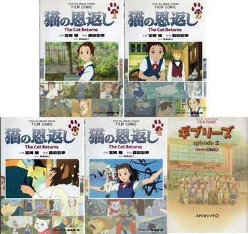 猫の恩返し 全4巻/ギブリーズ episode2 全1巻 スタジオジブリ