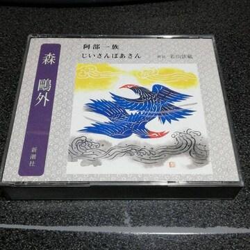 朗読CD「森鴎外~阿部一族 じいさんばあさん/若山弦藏」2枚組