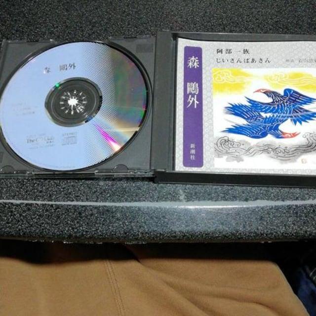 朗読CD「森鴎外~阿部一族 じいさんばあさん/若山弦藏」2枚組 < CD/DVD/ビデオの