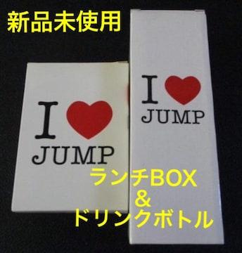Hey!Say!JUMP SUMMARY 2010★ランチボックス+ドリンクボトル