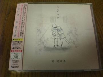 林明日香CD つないで DVD付