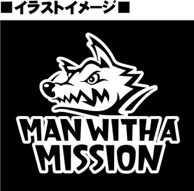 驚くばかり Man With A Mission イラスト