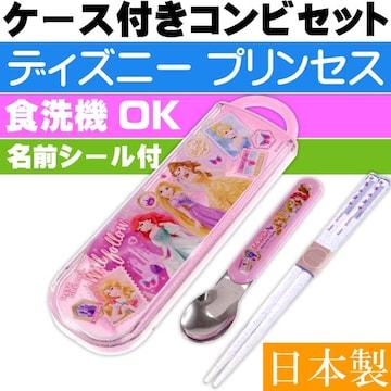 プリンセス 食洗機OK お箸 スプーン ケース付 CCA1 Sk1050