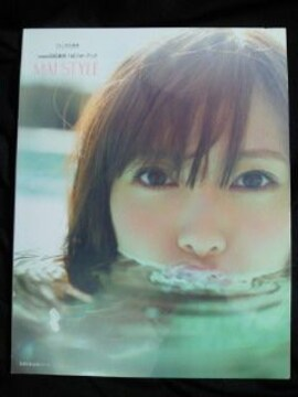 乃木坂46 白石麻衣 1st フォト ブック MAI STYLE 本 BOOK