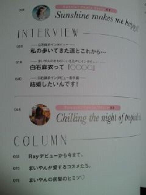 乃木坂46 白石麻衣 1st フォト ブック MAI STYLE 本 BOOK < タレントグッズの