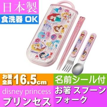 ディズニープリンセス お箸スプーンフォーク 箱付 TCS1AM Sk1155