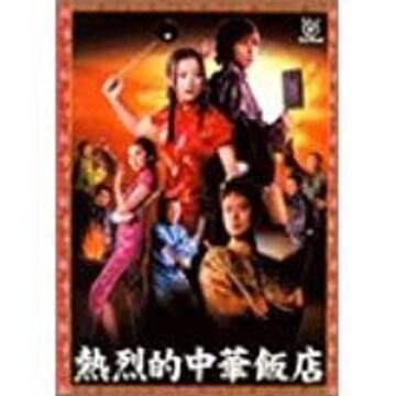 ■DVD『熱烈的中華飯店 DVD-BOX』二宮和也