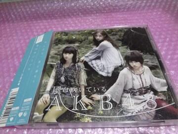 AKB48 風は吹いているタイプA CD+DVD